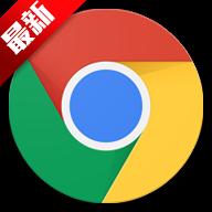 Android版Chrome浏览器