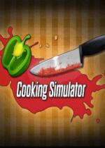 料理模拟器Cooking Simulator简体中文硬盘版