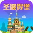 圣彼得堡旅游攻略2.0.8安卓版