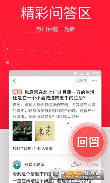 今日头条app 6.6.4 安卓最新版