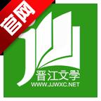 晋江小说阅读app5.3.8.4 官方最新版