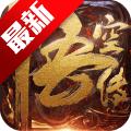 悟空传手游ios版v1.1.0苹果版