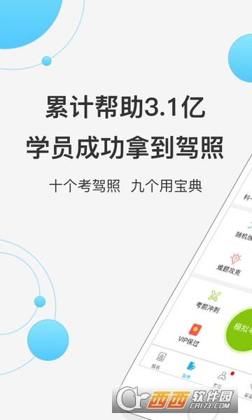 驾考宝典2017手机版c1 6.8.2官方版