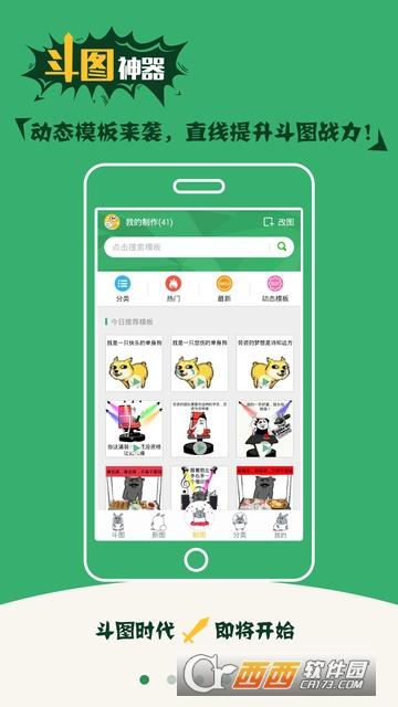斗图神器app 5.9.9.4安卓版