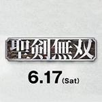 圣剑无双中文版v1.0 安卓版