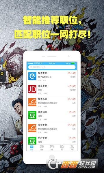 智联招聘 7.8.2安卓版