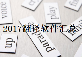 2017翻译软件汇总