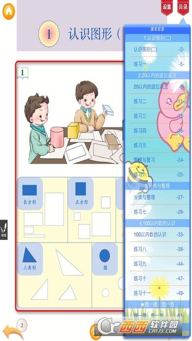 小学一年级数学下册人教版 好爸妈点读机一年级数学下册人教版下载V