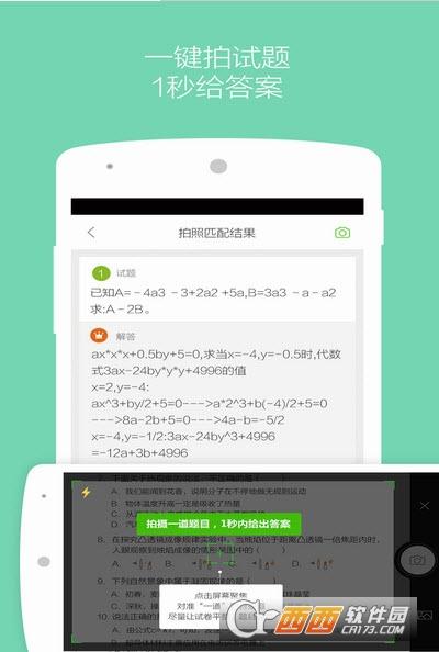 360英文搜索app v4.2.1官方版 安卓版