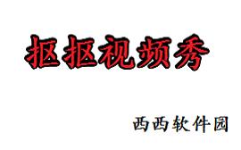 抠抠视频秀破解版_抠抠视频秀无水印_抠抠视频秀注册码