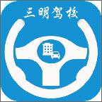 三明驾校app