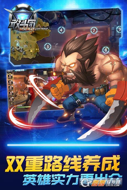 超级英雄2敢斗团电脑版 1.0 最新版
