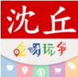 沈丘生活1.8.170324手机版