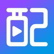 讯飞英语配音app最新可用版