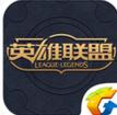 掌上英雄联盟(资讯社交平台)7.12.2手机最新版