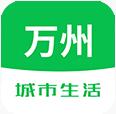 万州城市生活APP2.0.3手机最新版