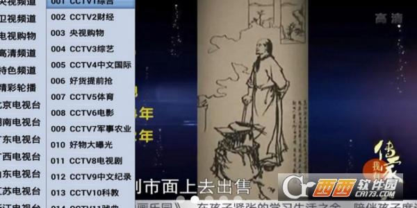 乐享电视 4.6.55TV版