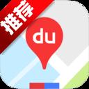 百度手机地图 for Android10.3.0    官方旧版