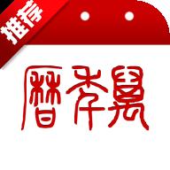 51万年历V4.7.1  安卓版