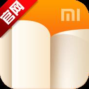 小米小说4.6.4 官方最新版