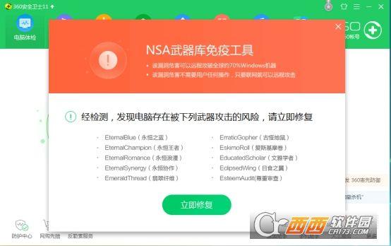 360安全卫士离线救灾版【含NSA武器库】 简体中文硬盘版