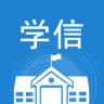 学信校园app