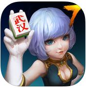 武汉麻将七天棋牌ios版v1.2iphone版