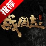 战国志手游ios版v1.0.17 ios版