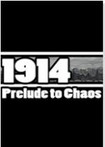 1914:混乱序曲