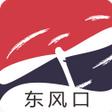 常州东风口企业家协会8.1.89安卓版