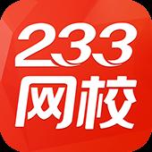 233网校二级建造师appv3.2.9 安卓版