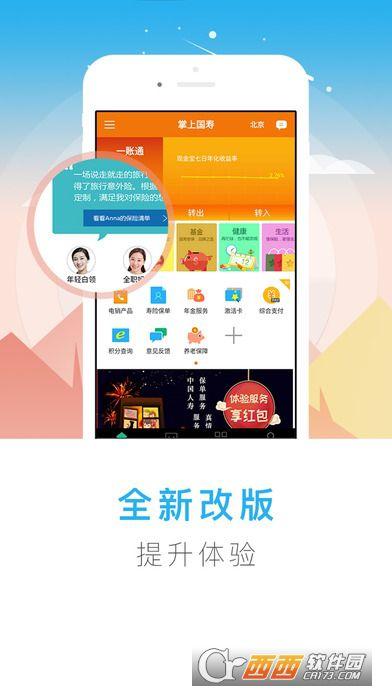 掌上国寿app 3.2.9 安卓版