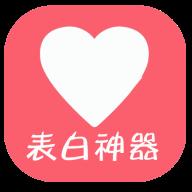 520微信恋爱表白二维码生成器