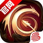 格罗亚传奇网易版v6.0 安卓版