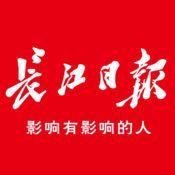 长江日报在线阅读苹果版