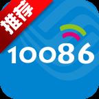 10086(4G管家)