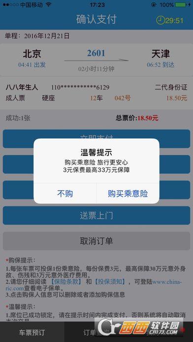 12306手机客户端 V3.0.1.01221000 官方最新版