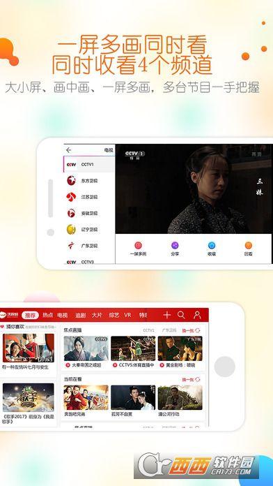 联通畅视app v3.0.7安卓版