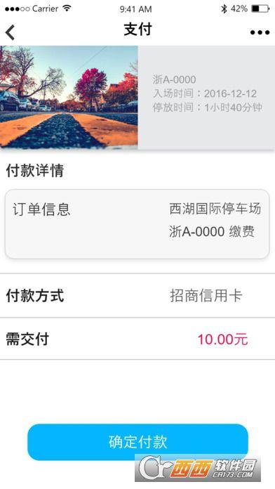 进取停车app v1.0安卓版