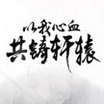 网易轩辕剑手游
