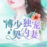 傅少独宠契约妻全文版免费阅读