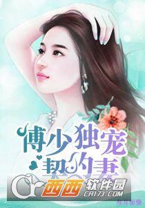 傅少独宠契约妻全文版 免费阅读