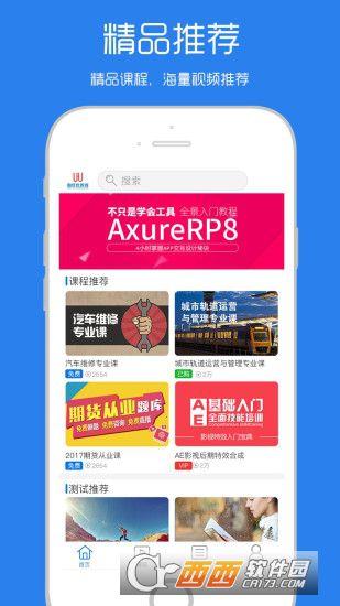 瀚优优app V1.0.9官方版