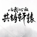 网易轩辕剑ios版v1.0iphone版