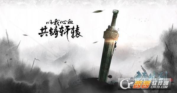 网易轩辕剑ios版 v1.0iphone版