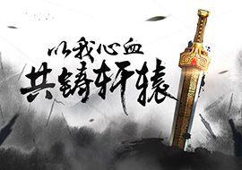 网易轩辕剑