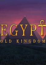 埃及古国(Egypt Old Kingdom)