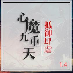 心魔九重天1.73【隐藏英雄密码】