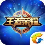 王者荣耀助手app苹果最新版