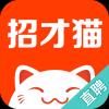 招才猫直聘官方app